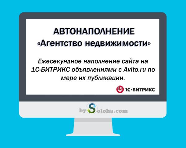Автоматическое наполнение 1C-Bitrix агентства недвижимости