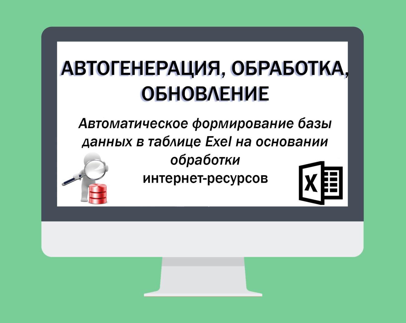 Автоматическое формирование базы данных в таблице Exel на основании обработки интернет-ресурсов