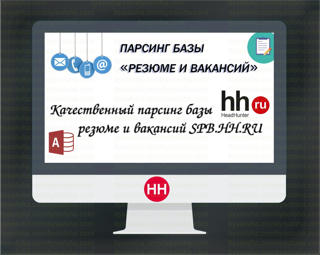 Качественный парсинг базы резюме и вакансий spb.hh.ru