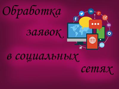 Обработка заявок в социальных сетях